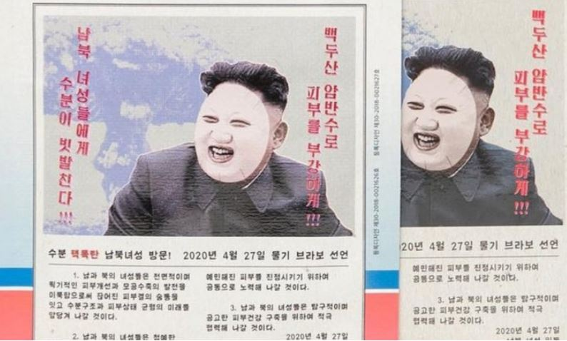 Evil regime to beauty regime: Kim Jong-un moisturising masks are a hit in South Korea